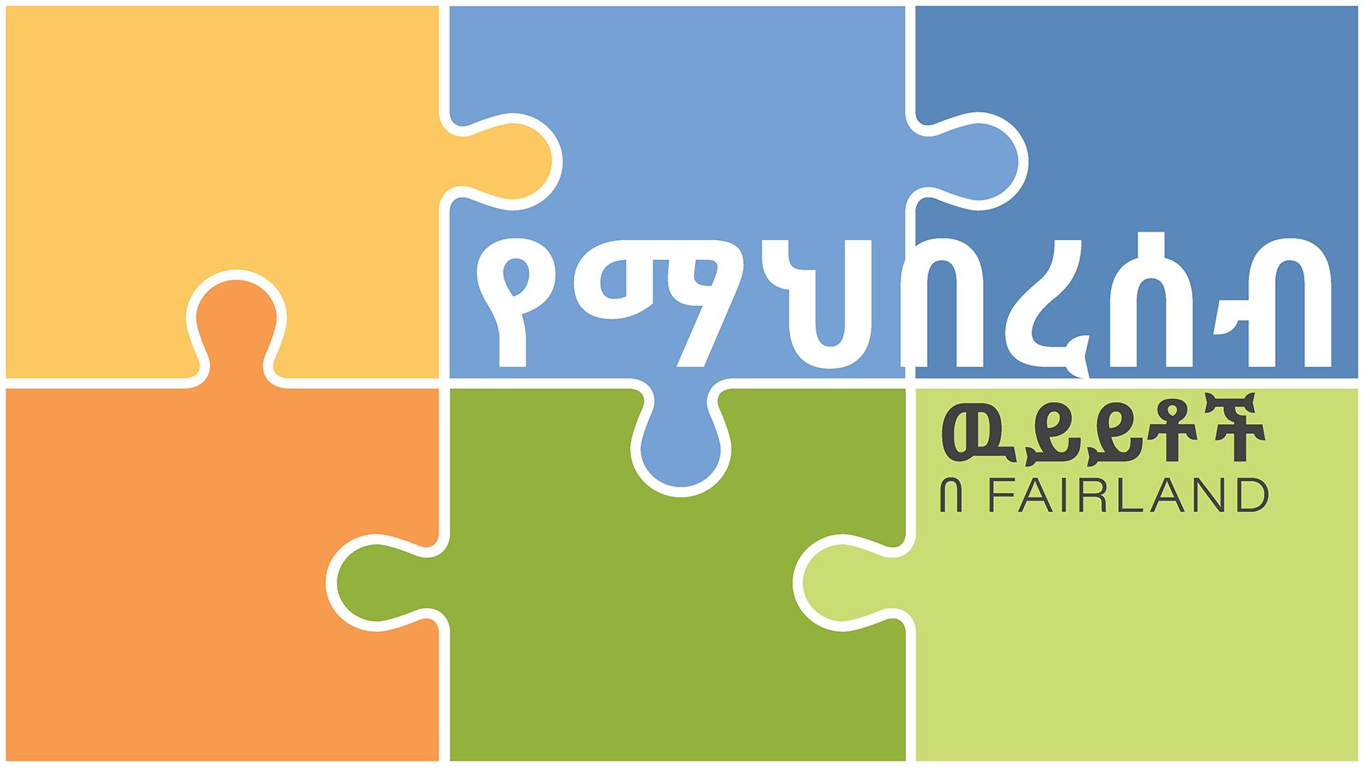 CommUNITY Conversations in Fairland Amharic